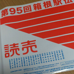 箱根駅伝/あけおめ フラッグ貰いました!応援してきます