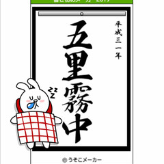 お遊び/漢字メーカー/書き初めメーカー/2019/脳内メーカー/うそこメーカー 霧の中悲しい夢をみて休む… そして米を食…(1枚目)