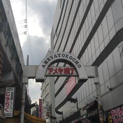東京/上野/おでかけ/フォロー大歓迎/秋/グルメ/... アメ横も賑わっていました。
