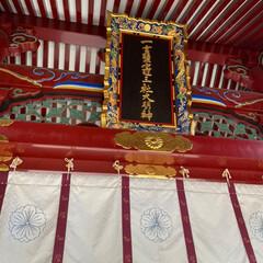 神社/お正月2020 今日は、宮城県で唯一の一宮【塩竈神社⠀】…