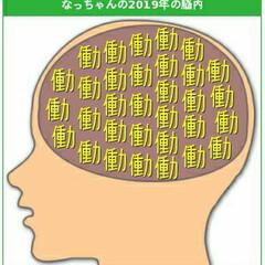 脳内テスト みいなさんの投稿を見て早速やってみました…