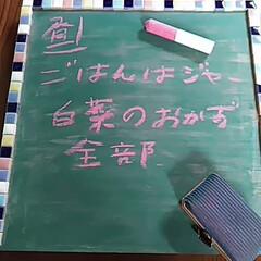 黒板日記/食事情/暮らし 自作黒板。 伝言板になっている。 今日は…