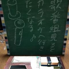 息抜き/黒板日記 つぶやく黒板