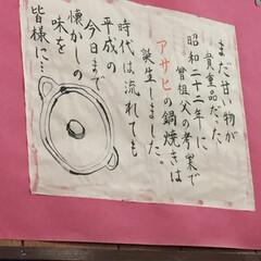 ごはん 松山のソールフード 鍋焼きうどん 暖まり…(2枚目)