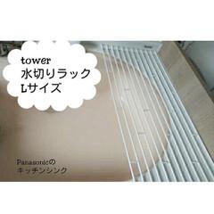 折り畳み水切りラック タワー L | 山崎実業(水切りカゴ)を使ったクチコミ「我が家のパナソニックのキッチンシンクに、…」
