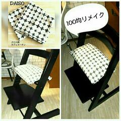 トリップトラップ/ストッケ/手芸/100均/ダイソー/インテリア/... ダイソーのカフェカーテンを使って子供の椅…