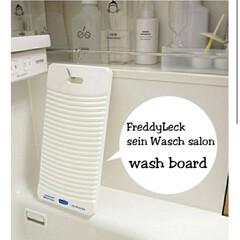フレディレック ウォッシュボード FL-116 Freddy Leck フレディレックウォッシュサロン(ランドリーバスケット)を使ったクチコミ「ちょっとした手洗いが出た時に活躍するフレ…」
