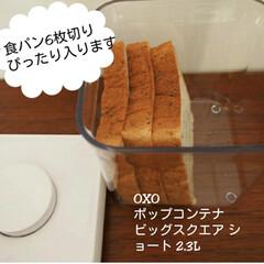 食パン/ポップアップコンテナ/オクソー/新生活/キッチン収納/キッチン雑貨/... 便利なオクソーのポップアップコンテナ😊我…