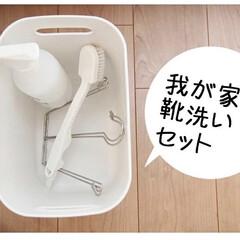 シューズハンガー/靴洗い/掃除グッズ/快適掃除/100均/収納/... 無印のやわらかポリエチレンケースにシュー…