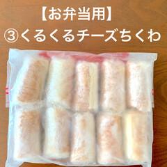 アスパラベーコン/便利/チーズちくわ/レンチン/お弁当作り置き/冷凍/... 昨日、冷凍したものたちです😊‼️  ●小…(7枚目)