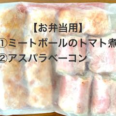 アスパラベーコン/便利/チーズちくわ/レンチン/お弁当作り置き/冷凍/... 昨日、冷凍したものたちです😊‼️  ●小…(3枚目)
