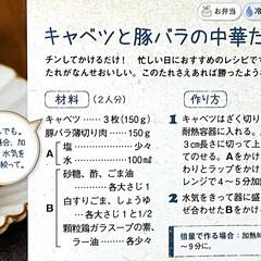 簡単レシピ/キャベツと豚バラの中華だれ/レモン麻婆豆腐/kaldi/レンチンレシピ/時短レシピ/... 🍚昨日の晩ごはん🍚  ②③レモン🍋麻婆豆…(5枚目)