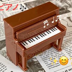 インテリア/ミニチュア/ピアノ/ガチャ/雑貨 🎶ピアノ🎶  買いました😊❣️ガチャです…