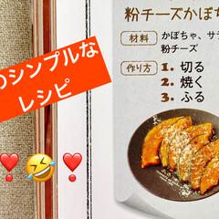 ポトフ/鶏と大根の照り煮/粉チーズかぼちゃ/トースター/レンチン/時短レシピ/... 🍚昨日の晩ご飯🍚  (山本ゆりさんレシピ…(6枚目)