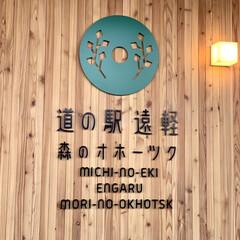秋/カボチャ/ひまわり/ソフトクリーム/遠軽/道の駅/... 昨日はお天気も良く、道の駅遠軽へお出かけ…