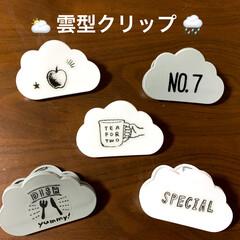 クリップ/モノトーン/雲型ランドリーピンチ/セリア/簡単/雑貨/... 🌩雲型クリップ⛅️    セリアの「雲型…