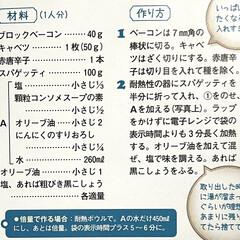 旬/春/春キャベツ/タケノコ/時短レシピ/簡単/... 🍝今日のランチ🍝  昨日は和だったから、…(3枚目)