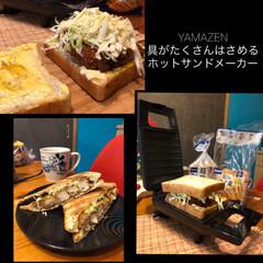 山善 具だくさんホットサンドメーカー YSB−S420 B | 山善(ワッフル、ホットサンドメイカー)を使ったクチコミ「休日の朝ごはん🥪  食パンを間違えて買っ…」