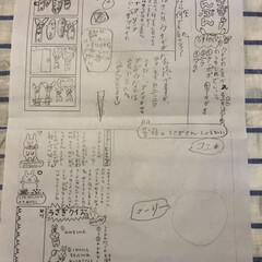 うさぎ/学級新聞/うさぎ新聞 子どもと一緒に書いていた、うさぎ新聞。も…