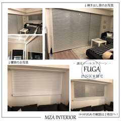 FUGA/調光ロールスクリーン/エムザ/すっきり/シースルー/窓周り/... FUGA/WIS 施工事例です♪渋谷区M…