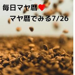 「毎日マヤ暦❤◆マヤ暦でみる7/26◆  …」(1枚目)