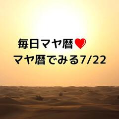 「毎日マヤ暦❤◆マヤ暦でみる7/22◆  …」(1枚目)