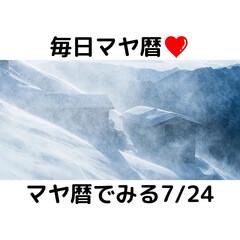 「毎日マヤ暦❤◆マヤ暦でみる7/24◆  …」(1枚目)
