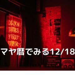 占い/マヤ暦 ◆マヤ暦でみる12/18◆    KIN…