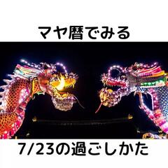 「毎日マヤ暦❤◆マヤ暦でみる7/23◆  …」(1枚目)