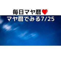 「毎日マヤ暦❤◆マヤ暦でみる7/25◆  …」(1枚目)