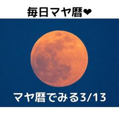 「毎日マヤ暦❤◆マヤ暦でみる3/13◆  …」(1枚目)