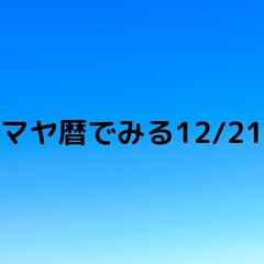 占いコラム/毎日の過ごし方/冬至/マヤ暦 ◆マヤ暦でみる12/21◆    KIN…
