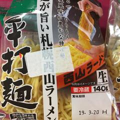 西山の麺/ラーメンサラダ/わたしのごはん 西山の麺が半額だった〜  道産子のソウル…