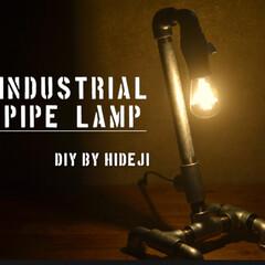 DIY/インダストリアル/男前/ランプ/照明/ライト/... 【DIY】水道管で簡単にできる本格インダ…