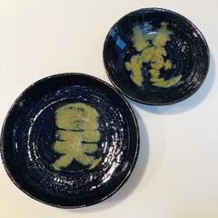 嬉しいプレゼント/陶芸/趣味/お皿/陶器 陶芸が趣味の私の母。 孫たちの名前の一文…