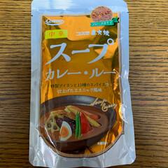 スープカレー/ご飯 スープカレー💕 去年北海道に行って、初め…(2枚目)