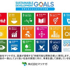 エコ/SDGs 持続可能な開発目標(Sustainabl…