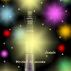 東京スカイツリー/景色/夜景/雪/癒し/カラフル/... お疲れ様です。今日のWord絵は、東京ス…