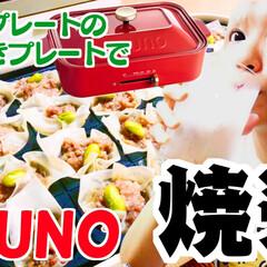 東急ハンズ ブルーノ コンパクトホットプレート レッド   BRUNO(たこ焼き器)を使ったクチコミ「ブルーノたこ焼きプレートで焼売!! Yo…」(2枚目)