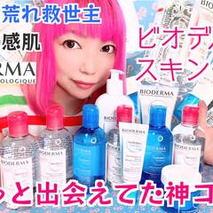 ビオデルマ イドラビオ モイスチャライジングローション  / ビオデルマ(化粧水)を使ったクチコミ「ビオデルマのスキンケアかなり良かったので…」(2枚目)