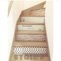 くらし/可愛い/リメイクシート/階段DIY/階段リメイク/階段/... * ・ 我が家の階段です❤︎ セリアのリ…
