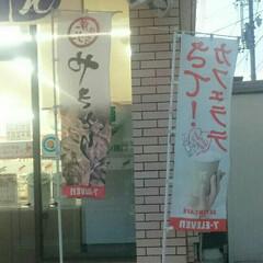 逆さ文字/ひらがな/のぼり/春のフォト投稿キャンペーン/ありがとう平成/令和カウントダウン/... ちて!