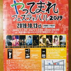 イベント変更/台風/ミュージックフェス/フォロー大歓迎 🎸日曜日のミュージックフェス🎤 昨年同様…