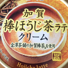 ほうじ茶クリーム/イングリッシュマフィン/フルーツグラノーラ/新クリーム/我が家の朝ごパン/朝ごパン 🆕クリーム❤️ ほうじ茶クリーム見つけま…(2枚目)
