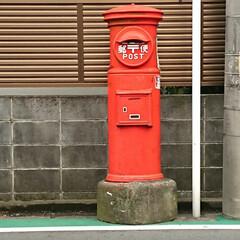 古っ💦/ポスト/フォロー大歓迎/暮らし 我が家の近くの郵便ポスト 遊びに来る友達…