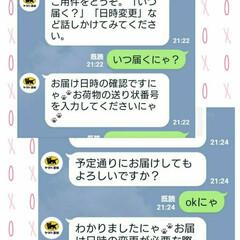 返信が可愛い/猫語/クロネコヤマト クロネコヤマトのラインが可愛い~🐱 私の…