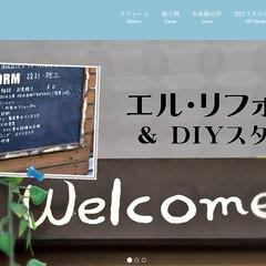 DIY/DIYスタジオ/DIYスタジオ・エル/リフォーム/ホームページ/HP完成/... 当店のホームページができました! 是非ご…