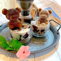 おうち時間/カフェタイム/大人のカフェタイム/ひんやりスイーツ/手作りコーヒーゼリー/コーヒーゼリードリンク/... くまちゃん型にアイスコーヒーとオーレを流…