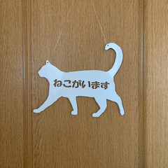 ねこ雑貨/猫雑貨/猫/にゃんこ同好会/ハンドメイド/雑貨/... ねこがいます 白 注意プレート