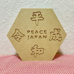 平成/令和/ハンドメイド/雑貨/インテリア mdf 彫刻